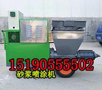 三明市建宁县砂浆喷涂机,砂浆喷涂机