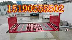 重庆市拉土车洗车机,在工地用洗车平台