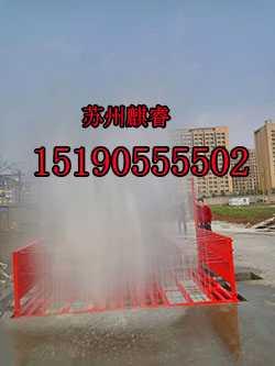 宜兴市工地洗车机、新浦区工地冲洗设备